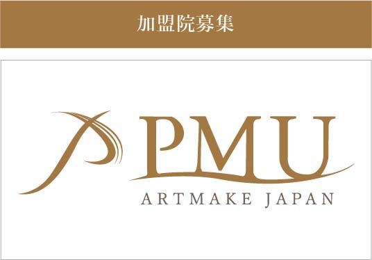 加盟院募集 PMU ARTMAKE JAPAN